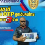 Photos Of Nigerian Man Who Was Nabbed In Thailand For Bank Fraud